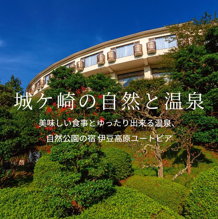 東京機器健康保険組合 直営保養所|伊豆高原ユートピア